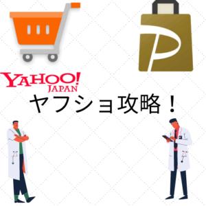 ヤフーショッピング・PayPayモールお得商品紹介