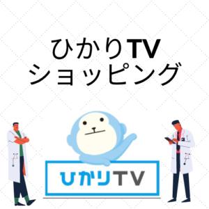 ひかりTVショッピングお得商品紹介